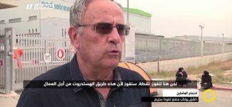 تقرير - احتجاج العاملين ، اغلاق بوابات مصنع لصودا ستريم - #صباحنا غير- 23-3-2017 - مساواة