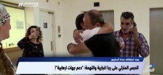 """رجا اغبارية؛ سبع مدوّنات قادته الى المحاكمة بتهم """"الارهاب""""!!-عمر خمايسي،من الداخل،20-10-2018"""