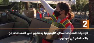 َ60ثانية-الولايات المتحدة: سكان كاليفورنيا يحصلون على المساعدة من بنك طعام في هوليوود،6.2.21،مساواة