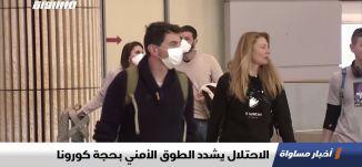 الاحتلال يشدد الطوق الأمني بحجة كورونا،اخبار مساواة ،12.03.2020،قناة مساواة الفضائية