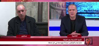 """""""هكذا لفقوا لنا التهمة""""؛ القضية التي هزّت البلاد قبل 33 عامًا -علي غنايم -#التاسعة -27-1-2017"""