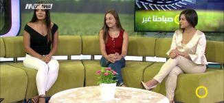 رياضة من نوع آخر : التزلج على العجلات،سمر خوري،نادية خوري،تيماء حمد ،صباحنا غير،5-9-2018