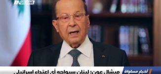 ميشال عون: لبنان سيواجه أي اعتداء إسرائيلي ، اخبار مساواة، 2-10-2018-مساواة