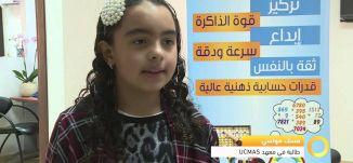تقرير - تفعيل الطاقات العقلية للطفل - 25-1-2016- #صباحنا_غير - قناة مساواة الفضائية