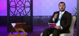 بر الوالدين - الحلقة الثامنة - #سلام_عليكم _رمضان 2015 - قناة مساواة الفضائية - Musawa Channel