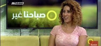 اغلاق مركز رعاية صحة الأم والطفل في عرب الخوالد - ميسم خالدي ،  سوسن زهر - صباحنا غير- 15.8.2017