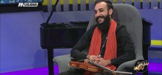 مونولوج رحلة بينك وبين أناك، أكرم عبد الفتاح ،ج6،2-12-2018،شو بالبلد - مساواة