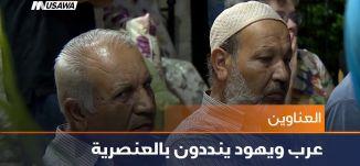 عرب ويهود ينددون بالعنصرية ،اخبار مساواة،28.8.2018،مساواة