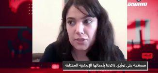 مصمّمة على توثيق ذاكرتنا بأعمالها الإبداعيّة المختلفة،جوانا خشيبون،هبة ياسين،المحتوى في رمضان،حلقة26