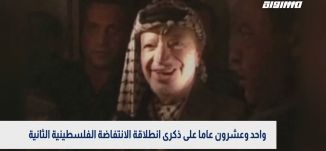بانوراما مساواة: واحد وعشرون عاما على ذكرى انطلاقة الانتفاضة الفلسطينية الثانية