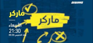 برومو -هل سيحسم المجتمع العربي انتخابات الكنيست القادمة؟-برنامج ماركر -حلقة 04.09.2019 - قناة مساواة