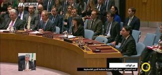 '' الولايات المتحدة تتعرض للمرة الثانية للعزلة الدولية في مجلس الأمن'' أحمد المجدلاني،19.12.17