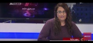 """تحقيق في الشرطة؛ والسبب: """"ستاتوس""""! - سهير بدارنة - #التاسعة مع رمزي حكيم - 21-3-2017 - مساواة"""