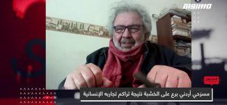 مسرَحي أردني برع على الخشبة نتيجة تراكم تجاربه الإنسانية،خالد الطريفي،المحتوى في رمضان،الحلقة18