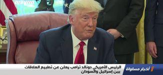 الرئيس الأمريكي دونالد ترامب يعلن عن تطبيع العلاقات بين إسرائيل والسودان،اخبارمساواة،23.10.20،مساواة