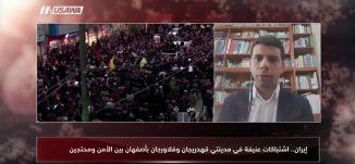 الحياة اللبنانية : واشنطن تدرس عقوبات لحماية المتظاهرين في ايران  ،مترو الصحافة،  3.1.2018 - مساواة