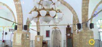 مسجد حسن بيك- يافا - عين الكاميرا- صباحنا غير-24.11.2017 - قناة مساواة الفضائية