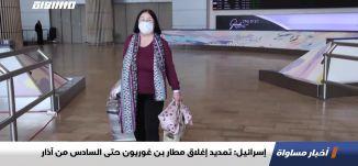 إسرائيل: تمديد إغلاق مطار بن غوريون حتى السادس من آذار،اخبارمساواة،19.02.21،قناة مساواة