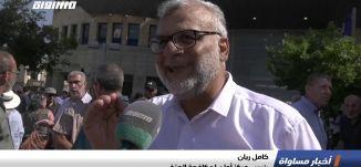يافا: تظاهرة ضد انتشار العنف بالمجتمع العربي ،تقرير،اخبار مساواة،30.5.2019،قناة مساواة