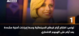 ب 60 ثانية - تونس: افتتاح أيام قرطاج السينمائية وسط إجراءات أمنية مشددة -،5-11-2018-مساواة