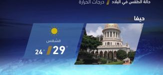 حالة الطقس في البلاد - 22-9-2017 - قناة مساواة الفضائية - MusawaChannel