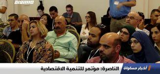 الناصرة: مؤتمر للتنمية الاقتصادية  ، تقرير،اخبار مساواة،12.11.2019،قناة مساواة
