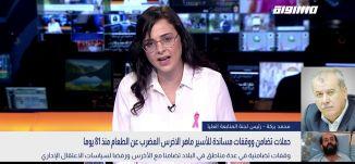 حملات تضامن ووقفات مساندة للأسير ماهر الاخرس المضرب عن الطعام منذ 81 يوما،محمد بركة،بانوراما،15.10