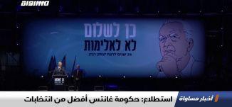 استطلاع: حكومة غانتس أفضل من انتخابات،اخبار مساواة 04.11.2019، قناة مساواة