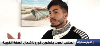 الطلاب العرب يخشون كورونا شمال الضفة الغربية، تقرير،اخبار مساواة،07.03.2020،قناة مساواة