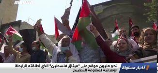 """نحو مليون موقع على """"""""ميثاق فلسطين"""""""" الذي أطلقته الرابطة الإماراتية لمقاومة التطبيع،اخبار مساواة،16.9"""
