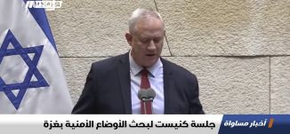 جلسة كنيست لبحث الأوضاع الأمنية بغزة،اخبار مساواة ،10.02.2020،قناة مساواة الفضائية