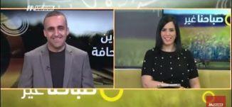 نتائج التوجيهي .. الألعاب التي لم تنفجر ! - وائل عواد -  صباحنا غير- 12-7-2017 -  قناة مساواة