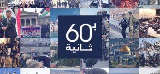 ب 60 ثانية،الجزائر: أمازيغ الجزائر يحتفلون بالعام الجديد 2969 بالفولكلور التقليدي ،اخبار مساواة،14-1
