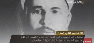 مقتل المجاهد السوري عز الدين القسام -  ذاكرة في التاريخ- في مثل هذا اليوم -  20.11.2017