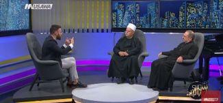 القيم الدينية لبناء مجتمع خال من الطائفية،الشيخ عماد ابو الريش،الأب سهيل خوري،ج2،ثاني ايام العيد