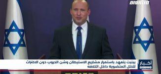 أخبار مساواة: بينيت يتعهد باستمرار مشاريع الاستيطان وشن الحروب