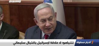 نتنياهو: لا علاقة لإسرائيل باغتيال سليماني،اخبار مساواة ،07.01.2020،قناة مساواة الفضائية
