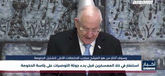 أخبار مساواة: استنفار في كلا المعسكرين قبل بدء جولة التوصيات على رئاسة الحكومة