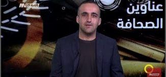 القدس .. نشوة الانتصار -  وائل عواد -  صباحنا غير - 29-7-2017 - قناة مساواة الفضائية