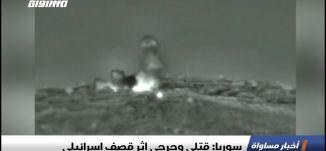 سوريا: قتلى وجرحى إثر قصف إسرائيلي ،اخبار مساواة 02.06.2019، قناة مساواة