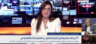 بانورما مساواة: 17 أسيرا فلسطينيا يواصلون إضرابهم المفتوح عن الطعام رفضا لاعتقالهم الإداري