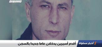 أقدم أسيرين يدخلان عاما جديدا بالسجن ،اخبار مساواة ،05.01.2020،قناة مساواة الفضائية