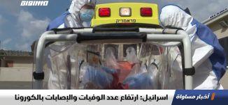 اسرائيل: ارتفاع عدد الوفيات الى 11 والإصابات الى 3035 بالكورونا،اخبار مساواة ،27.03.2020،مساواة