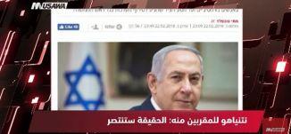اسرائيل هيوم : نتنياهو للمقربين منه: الحقيقة ستنتصر، سأستمر في قيادة الدولة ،مترو الصحافة،23.2.2018