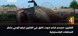 ب 60 ثانية  الفلبين: مجسم ضخم لحوت نافق في الفلبين لرفع الوعي بخطر المخلفات البلاستيكية  28-4-2019
