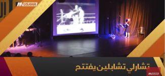 تشارلي تشابلين يفتتح  (made in nzrt ) ! - العناوين الرئيسية  -ح7- الباكستيج - 26-11- 2017 -  مساواة
