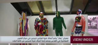 معرض يعاد يضم اعمالا فنية لفنانين خريجين في مركز الفنون المعاصرة  -view finder -11.09