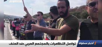 تواصل التظاهرات بالمجتمع العربي ضد العنف،اخبار مساواة 11.10.2019، قناة مساواة