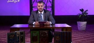 #سلام_عليكم - الحلقة الثالثة عشر- مع النحل - قناة مساواة الفضائية - Musawa Channel