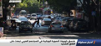 منسق كورونا: الصورة الوبائية في المجتمع العربي تبعث على القلق الشديد،اخبارمساواة،30.11.20،مساواة